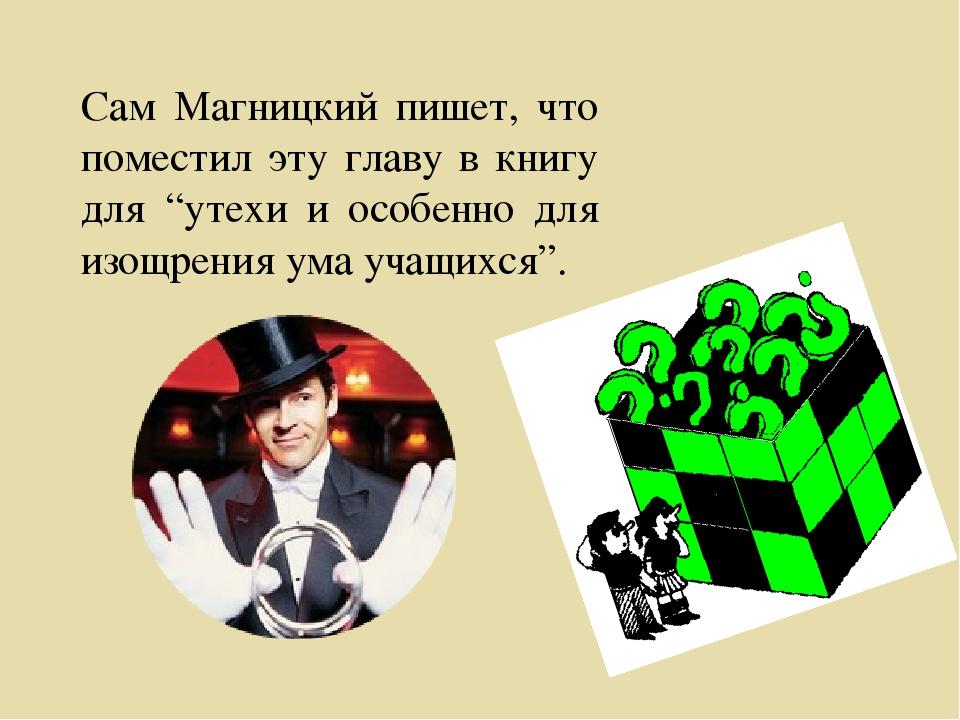 """Сам Магницкий пишет, что поместил эту главу в книгу для """"утехи и особенно для..."""