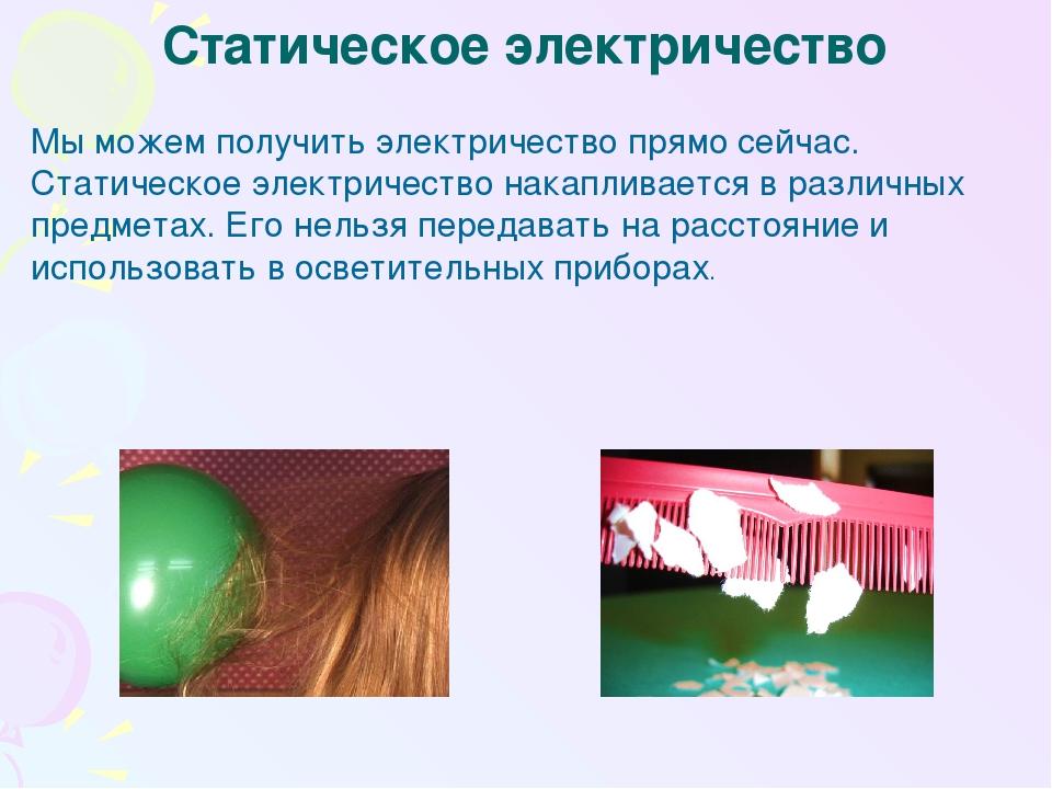 статическое электричество в картинками создании снимка