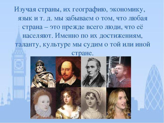 Изучая страны, их географию, экономику, язык и т. д. мы забываем о том, что л...