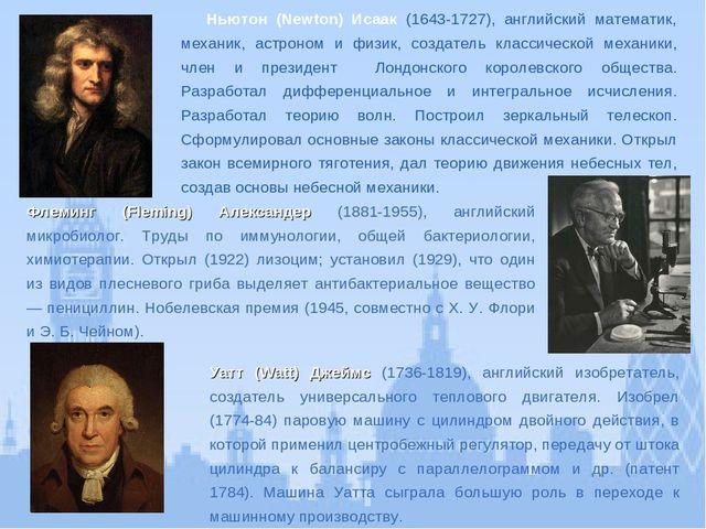 Ньютон (Newton) Исаак (1643-1727), английский математик, механик, астроном и...
