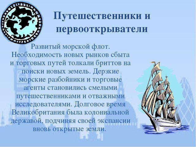 Путешественники и первооткрыватели Развитый морской флот. Необходимость новых...