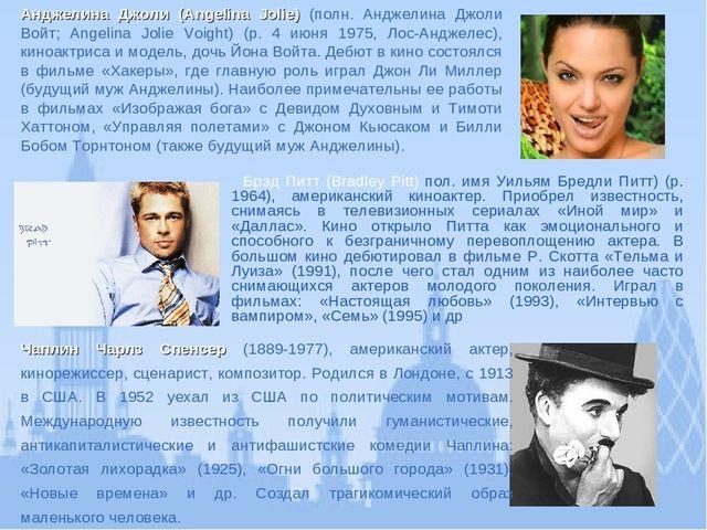 Анджелина Джоли (Angelina Jolie) (полн. Анджелина Джоли Войт; Angelina Jolie...