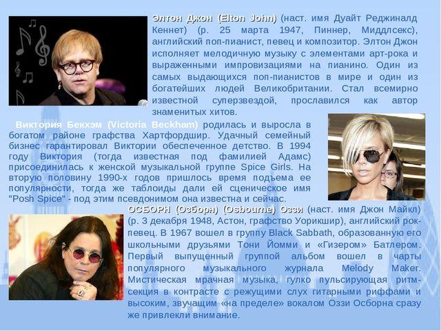 Элтон Джон (Elton John) (наст. имя Дуайт Реджиналд Кеннет) (р. 25 марта 1947,...