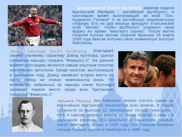 Дэвид Бекхэм (David Beckham), кавалер ордена Британской Империи - английский...
