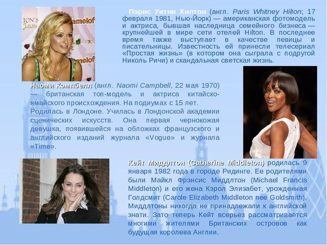 Пэрис Уитни Хилтон (англ. Paris Whitney Hilton; 17 февраля 1981, Нью-Йорк)—...