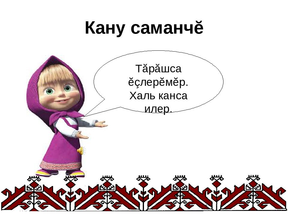 картинки на чувашском спасибо пиратами