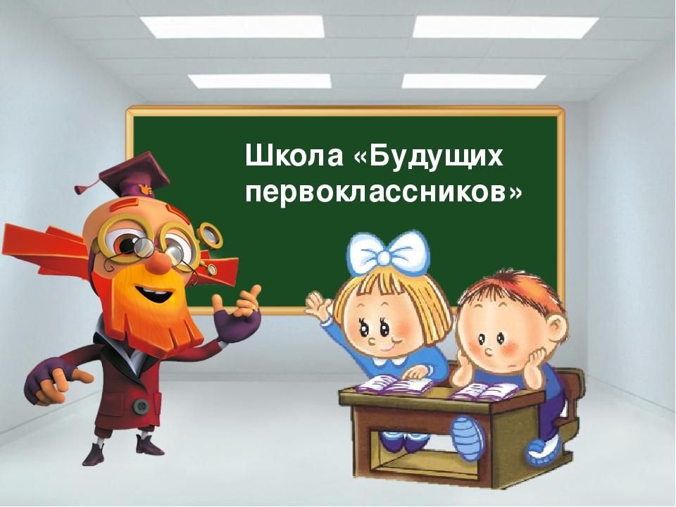 Картинки для будущих первоклассников, для детей