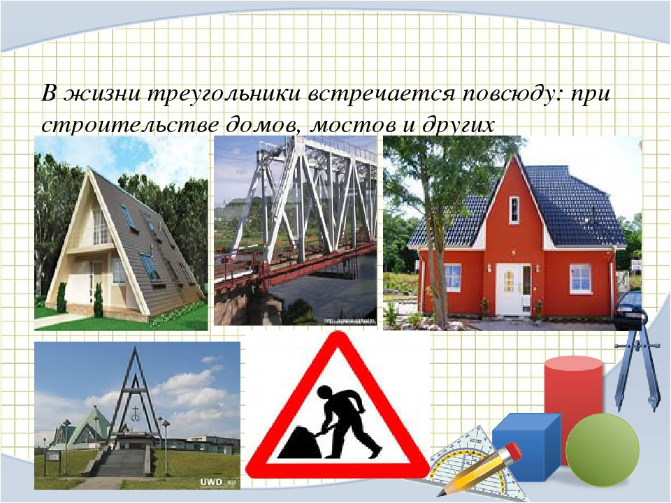 отличие треугольники в нашей жизни картинки способы, которые должны