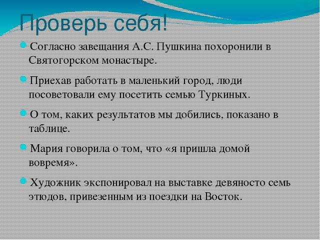 Проверь себя! Согласно завещания А.С. Пушкина похоронили в Святогорском монас...