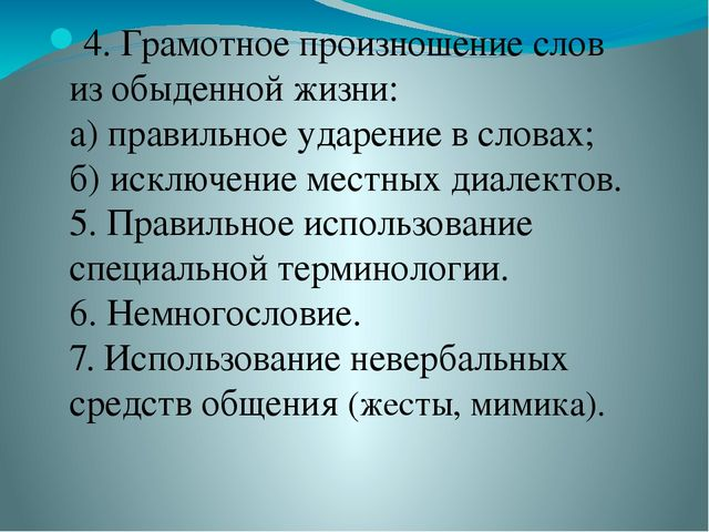 4. Грамотное произношение слов из обыденной жизни: а) правильное ударение в с...