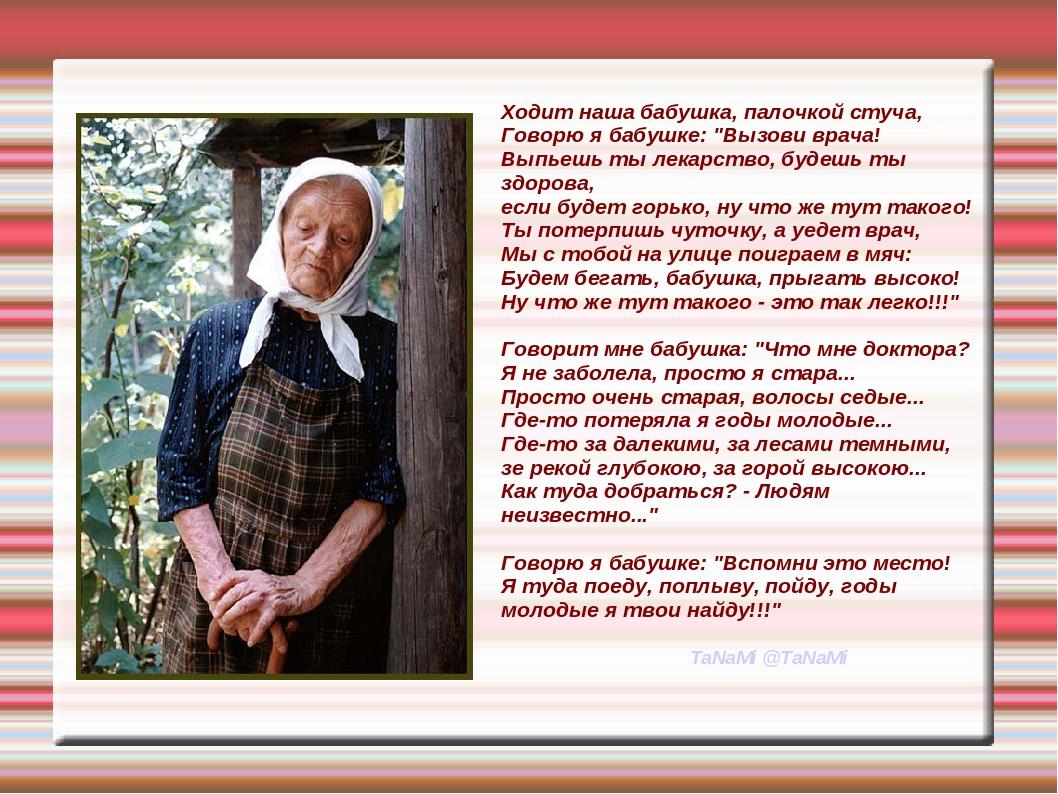 Ходит наша бабушка стих текст автор