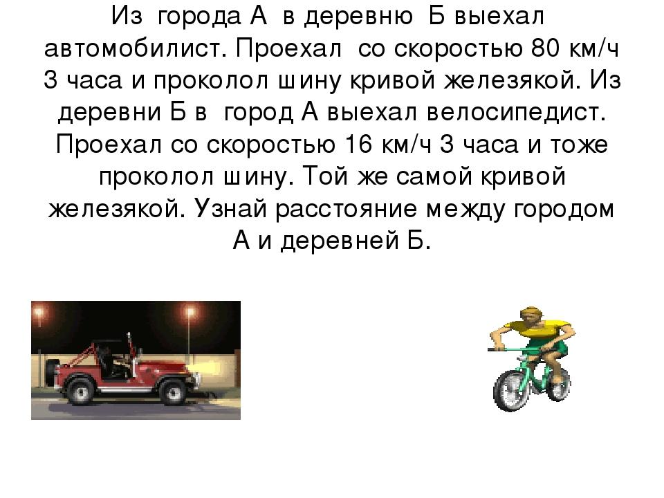 Из города А в деревню Б выехал автомобилист. Проехал со скоростью 80 км/ч 3 ч...