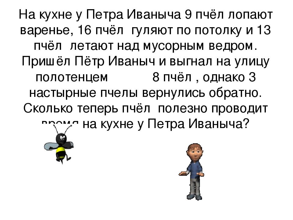 На кухне у Петра Иваныча 9 пчёл лопают варенье, 16 пчёл гуляют по потолку и 1...