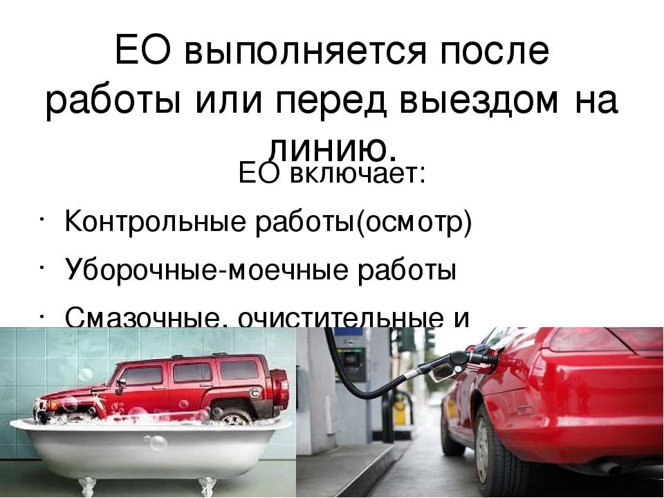 то и ремонт автомобиля картинки и описание ранее, когда