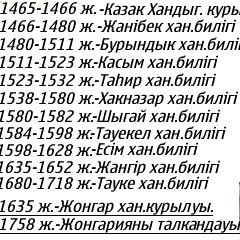 Казакша Шпаргалка Казакстан Тарихы 2018