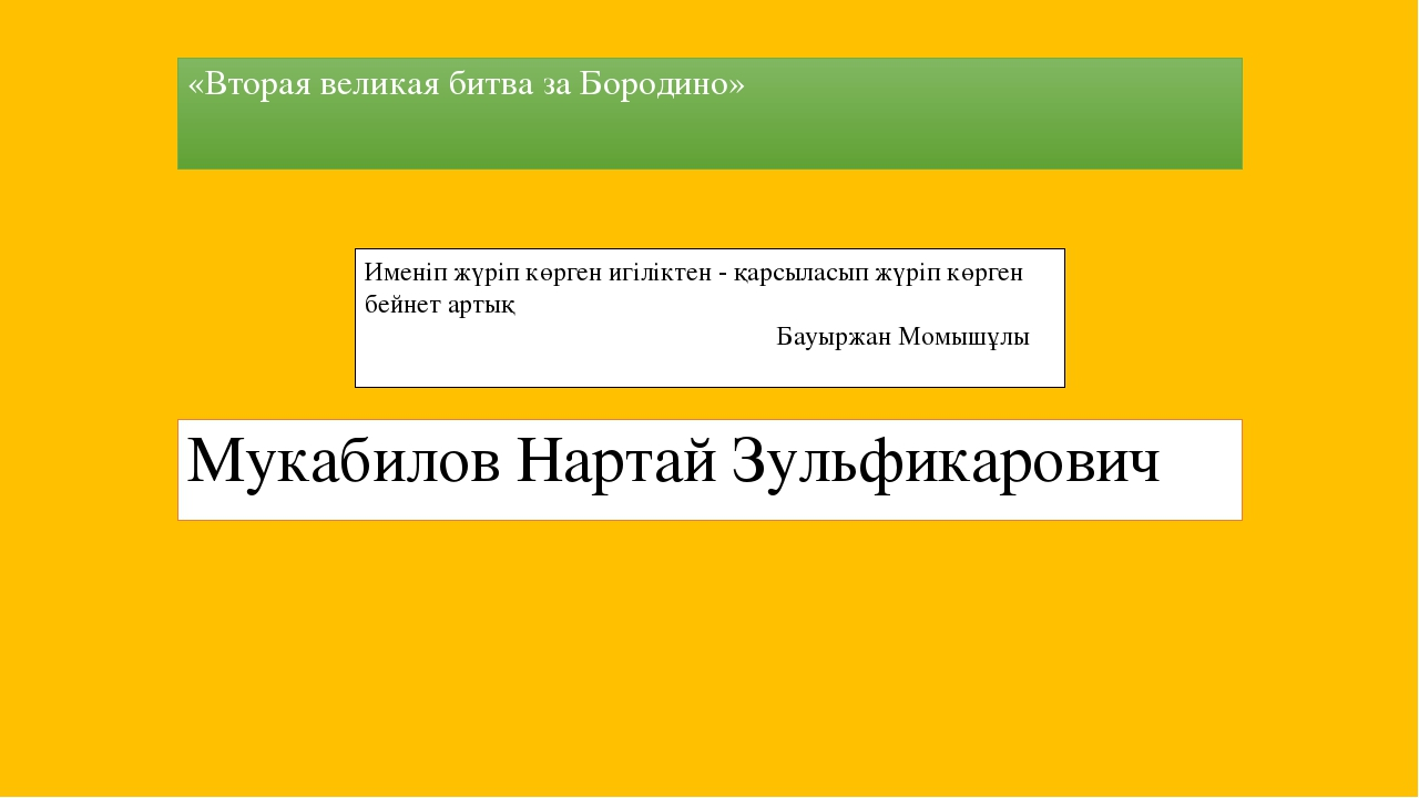 «Вторая великая битва за Бородино» Мукабилов Нартай Зульфикарович Именіп жүрі...