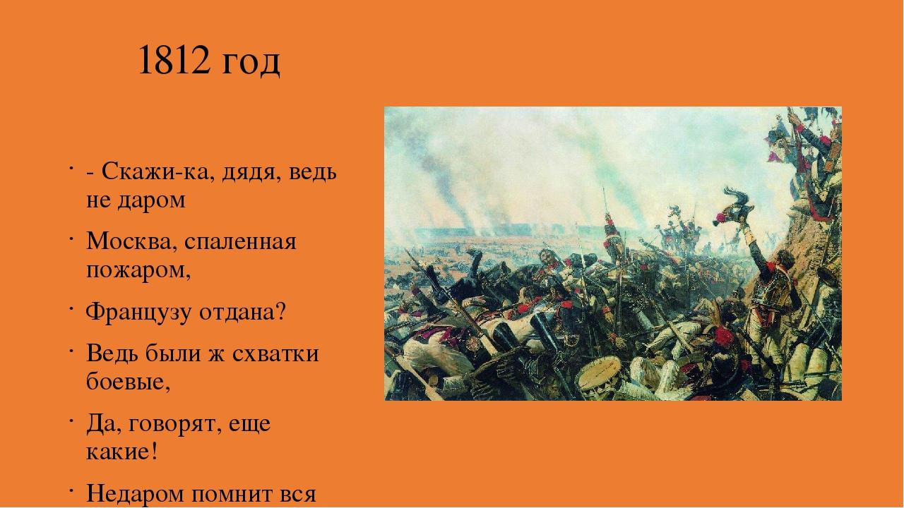 1812 год - Скажи-ка, дядя, ведь не даром Москва, спаленная пожаром, Французу...