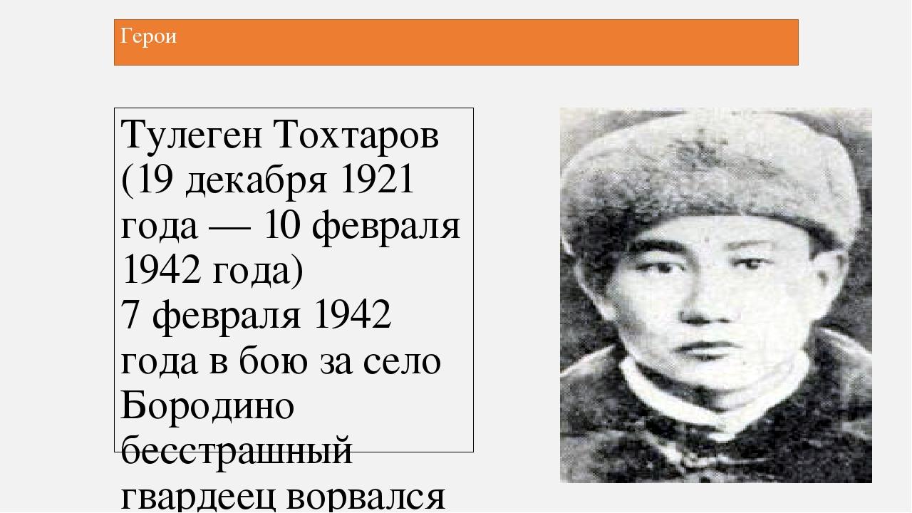 Герои Тулеген Тохтаров (19 декабря 1921 года — 10 февраля 1942 года) 7 феврал...