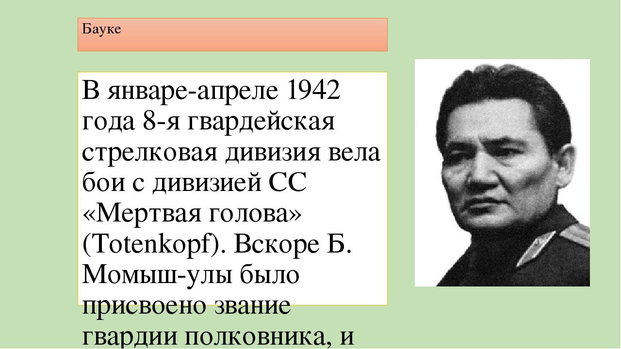 Бауке В январе-апреле 1942 года 8-я гвардейская стрелковая дивизия вела бои с...