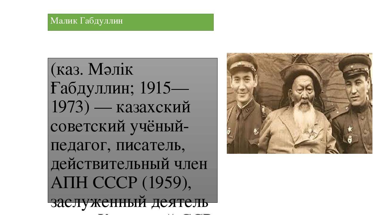 Малик Габдуллин (каз. Мәлік Ғабдуллин; 1915—1973) — казахский советский учёны...