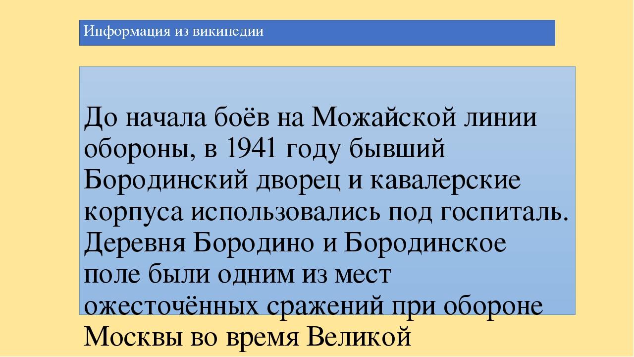 Информация из википедии До начала боёв на Можайской линии обороны, в 1941 год...