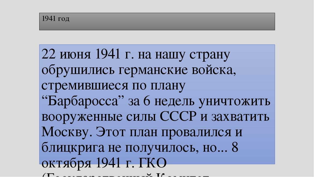 1941 год 22 июня 1941 г. на нашу страну обрушились германские войска, стремив...