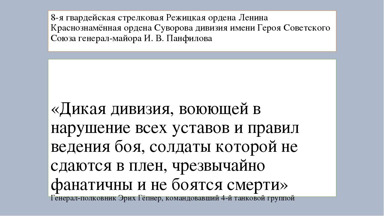 8-я гвардейская стрелковая Режицкая ордена Ленина Краснознамённая ордена Суво...