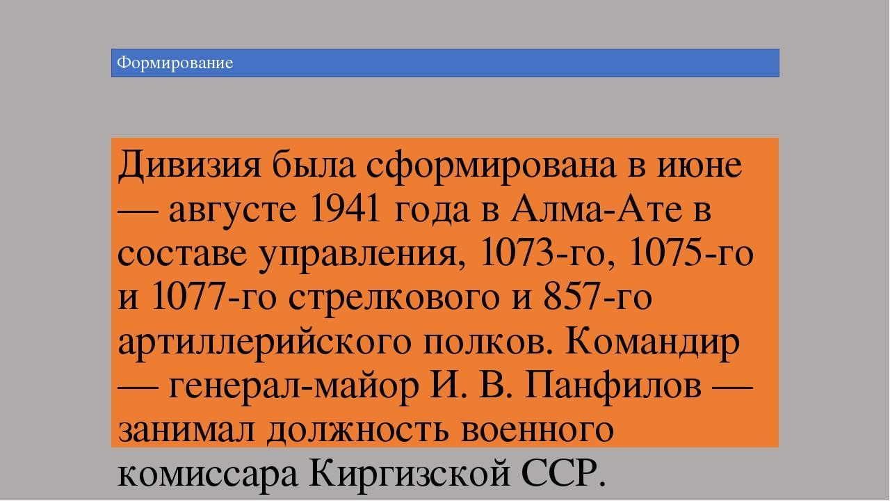 Формирование Дивизия была сформирована в июне — августе 1941 года в Алма-Ате...