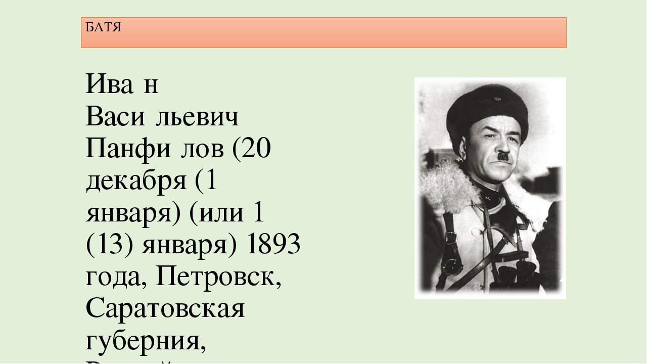 БАТЯ Ива́н Васи́льевич Панфи́лов (20 декабря (1 января) (или 1 (13) января) 1...