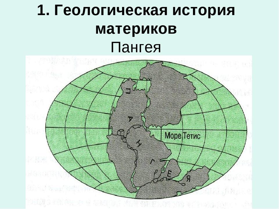 1. Геологическая история материков Пангея