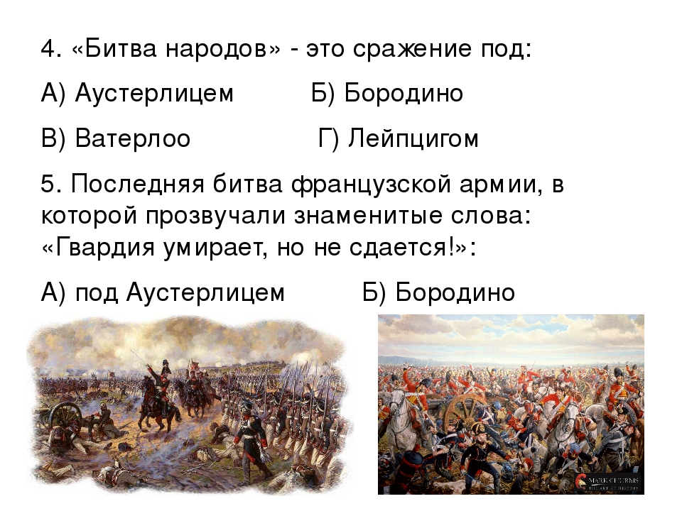 4. «Битва народов» - это сражение под: А) Аустерлицем Б) Бородино В) Ватерлоо...