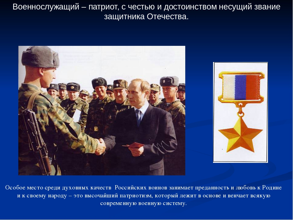 ❶Звание защитника отечества Новый сценарий на 23 февраля Defender of the Fatherland Day - Wikipedia  }