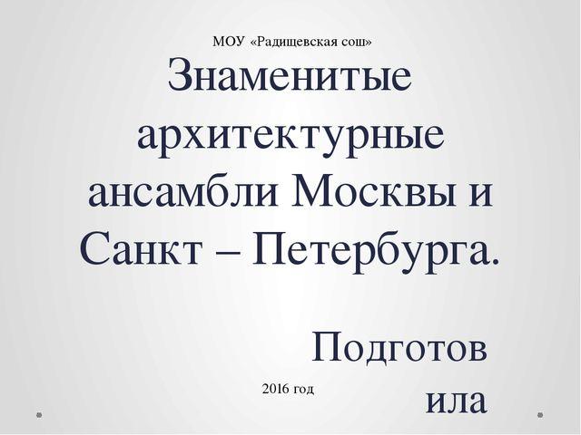 Знаменитые архитектурные ансамбли Москвы и Санкт – Петербурга. Подготовила уч...