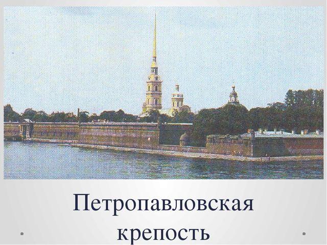 Петропавловская крепость расположена на небольшом Заячьем острове у северног...