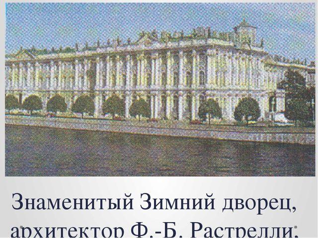 Знаменитый Зимний дворец, архитектор Ф.-Б. Растрелли, 1754-1756 гг., построе...