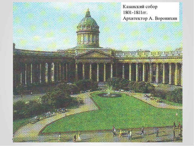 Казанский собор 1801-1811гг. Архитектор А. Воронихин