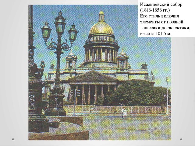 Исаакиевский собор (1818-1858 гг.) Его стиль включил элементы от поздней кла...