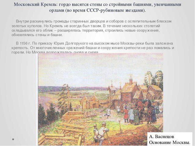 Московский Кремль: гордо высятся стены со стройными башнями, увенчанными орла...