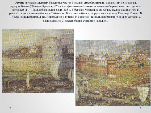 Архитектура кремлевских башен отличается большим своеобразием, ни одна из ни...