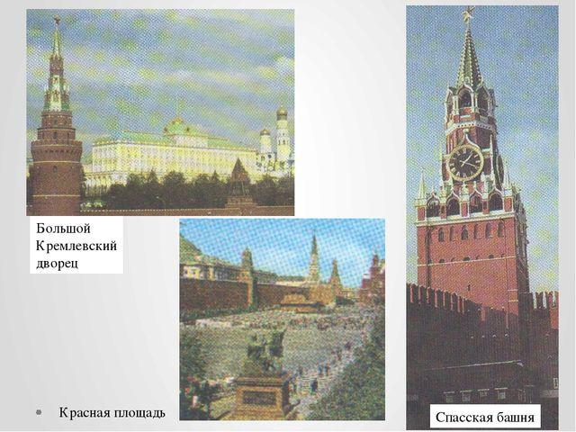 Большой Кремлевский дворец Спасская башня Красная площадь