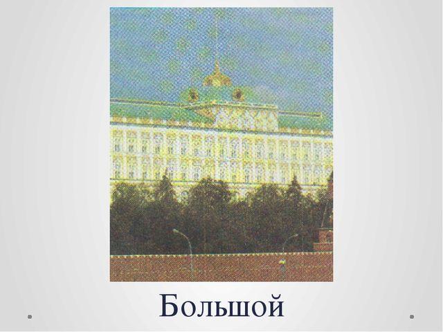 Большой Кремлевский дворец (архитектор К. Тон 1838-1849 г.г.)