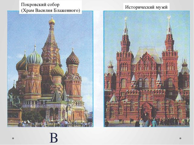 В 1555-1561 гг. в честь победы Ивана Грозного над Казанским ханством Историч...