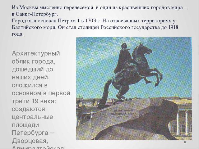 Из Москвы мысленно перенесемся в один из красивейших городов мира – в Санкт-П...