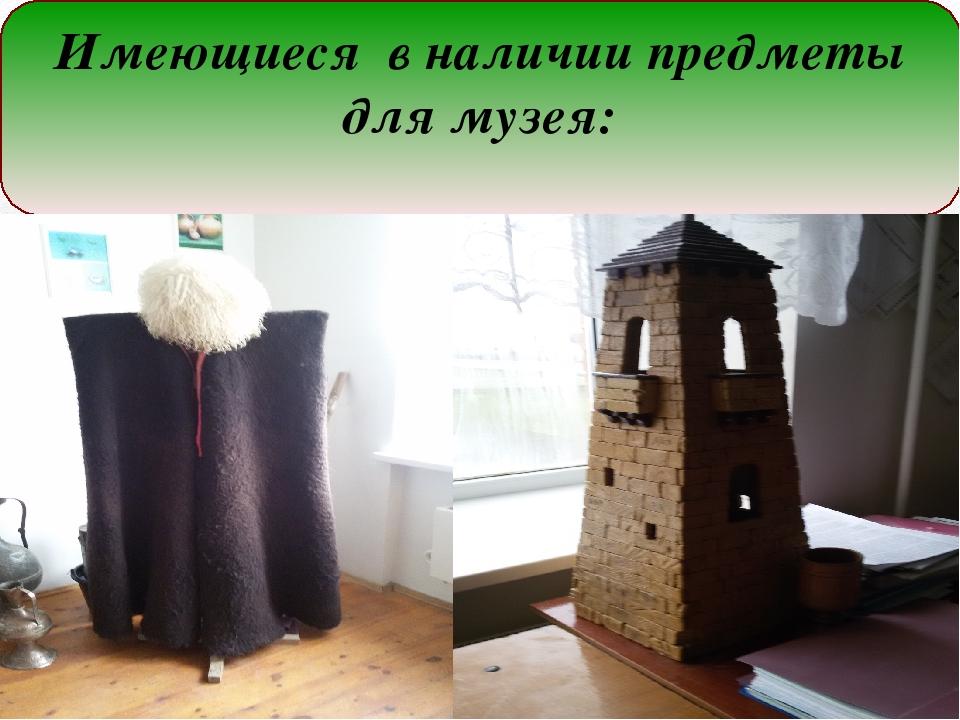 Имеющиеся в наличии предметы для музея: