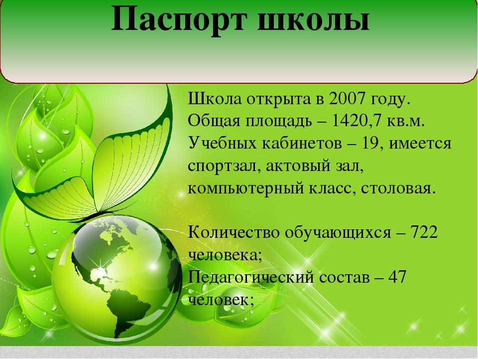 Паспорт школы Школа открыта в 2007 году. Общая площадь – 1420,7 кв.м. Учебны...