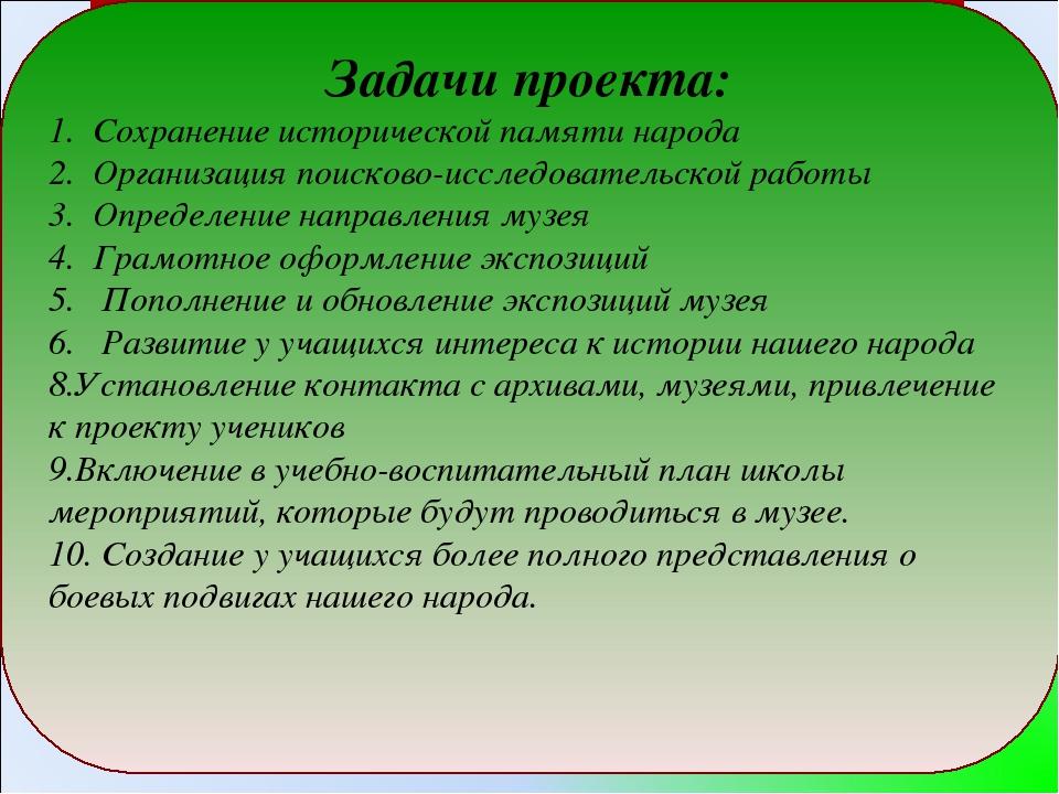 Задачи проекта: 1. Сохранение исторической памяти народа 2. Организация поиск...