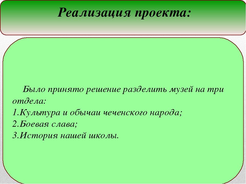 Было принято решение разделить музей на три отдела: Культура и обычаи чеченс...