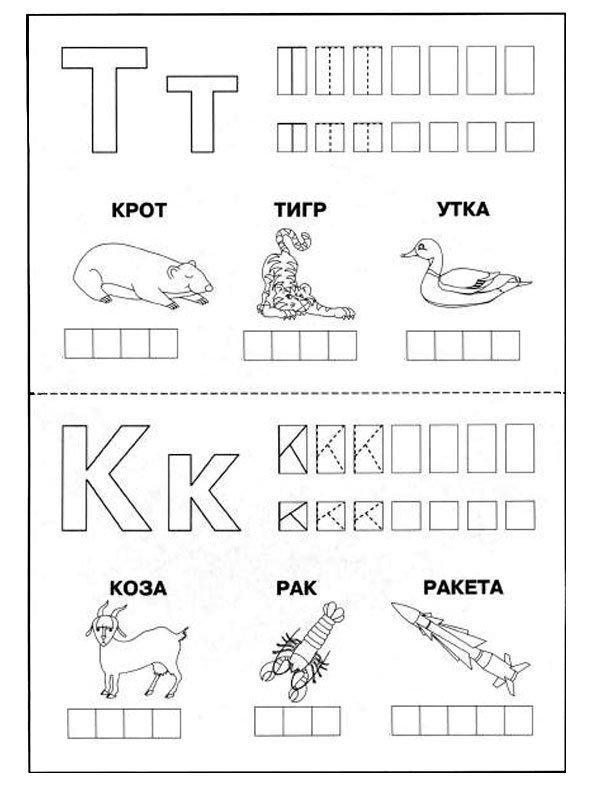 знакомство с буквами т р