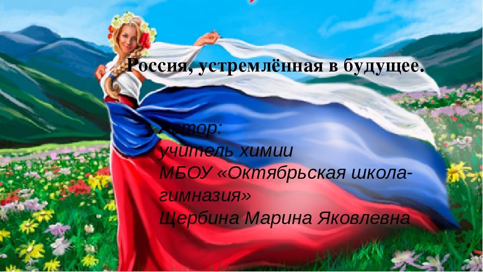 Россия, устремлённая в будущее. Автор: учитель химии МБОУ «Октябрьская школа-...