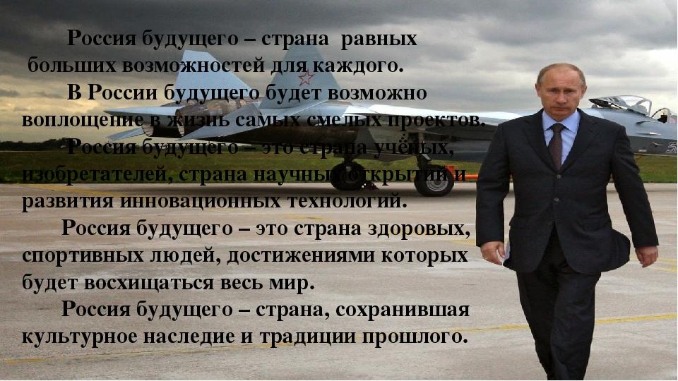 Россия будущего – страна равных больших возможностей для каждого. В России б...